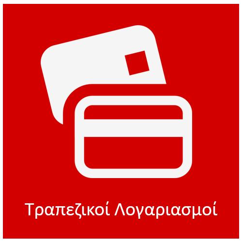 κατασκευη ιστοσελιδων θεσσαλονικη τραπεζικοι λογαριασμοι