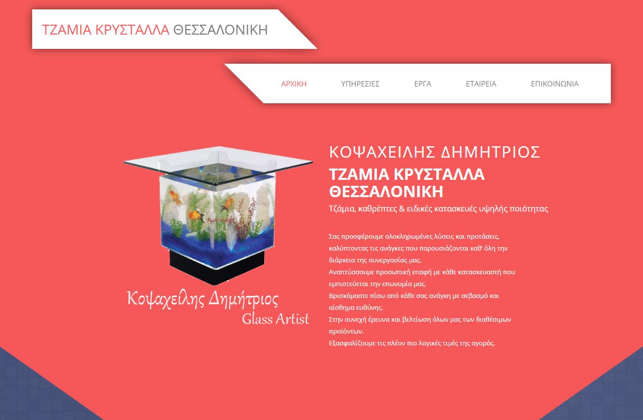 κατασκευη ιστοσελιδων θεσσαλονικη