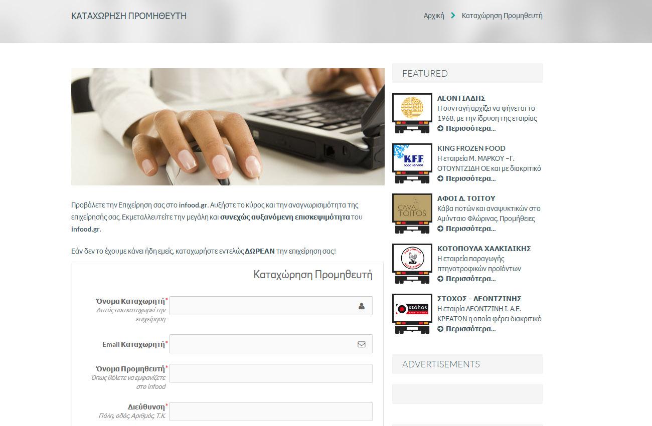 σχεδιαση ιστοσελιδων